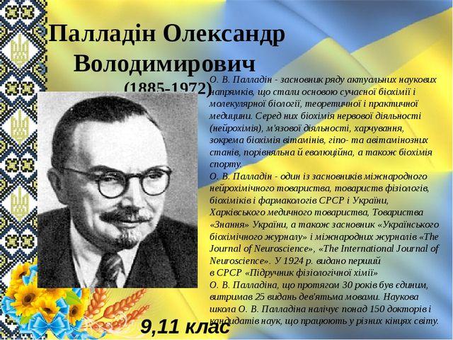 Палладін Олександр Володимирович (1885-1972) О.В.Палладін- засновник ряду...