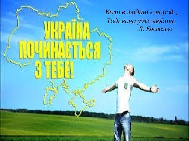 Коли в людині є народ , Тоді вона уже людина Л. Костенко