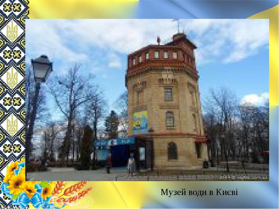 Музей води в Києві