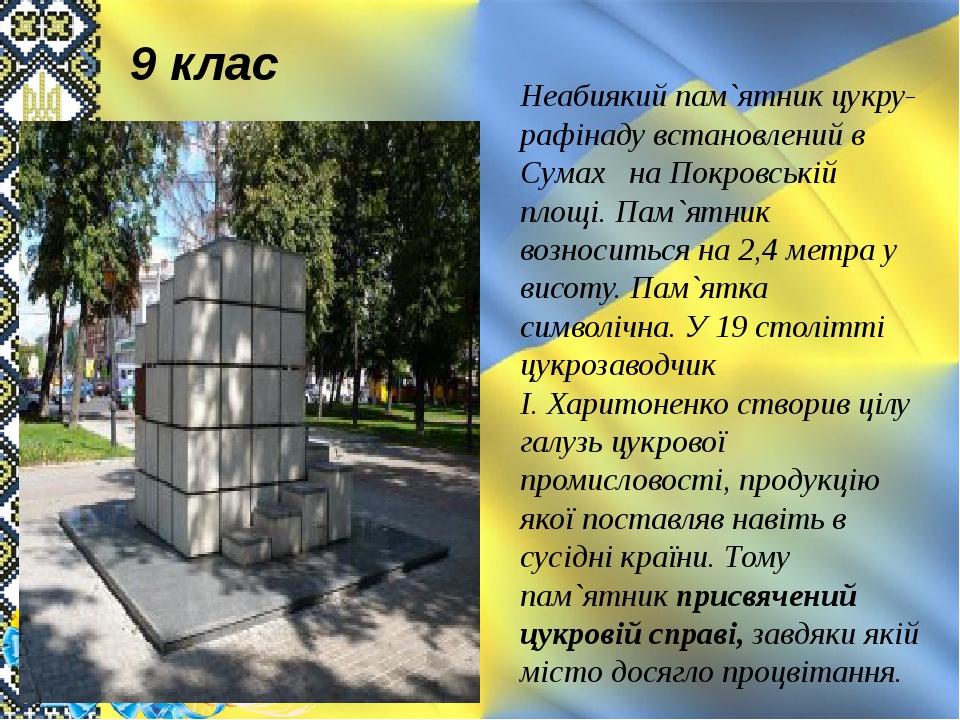Неабиякий пам`ятник цукру-рафінаду встановлений в  Сумах  на Покровській пл...