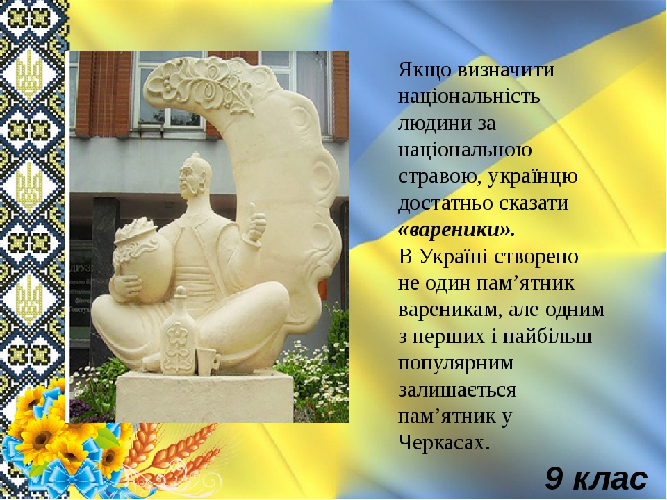 Якщо визначити національність людини за національною стравою, українцю достат...