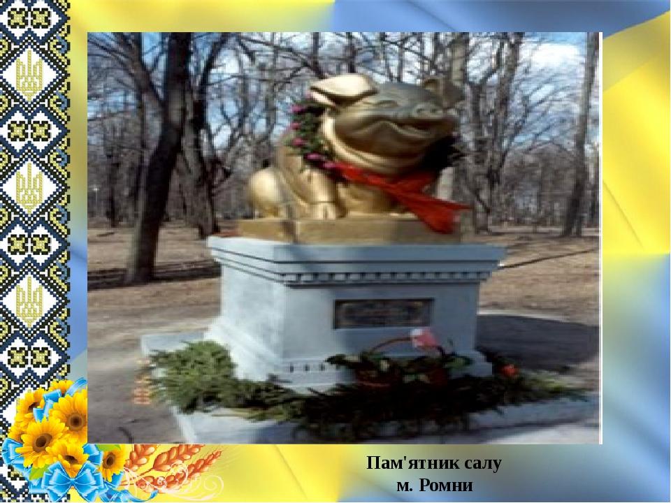 Пам'ятник салу м. Ромни