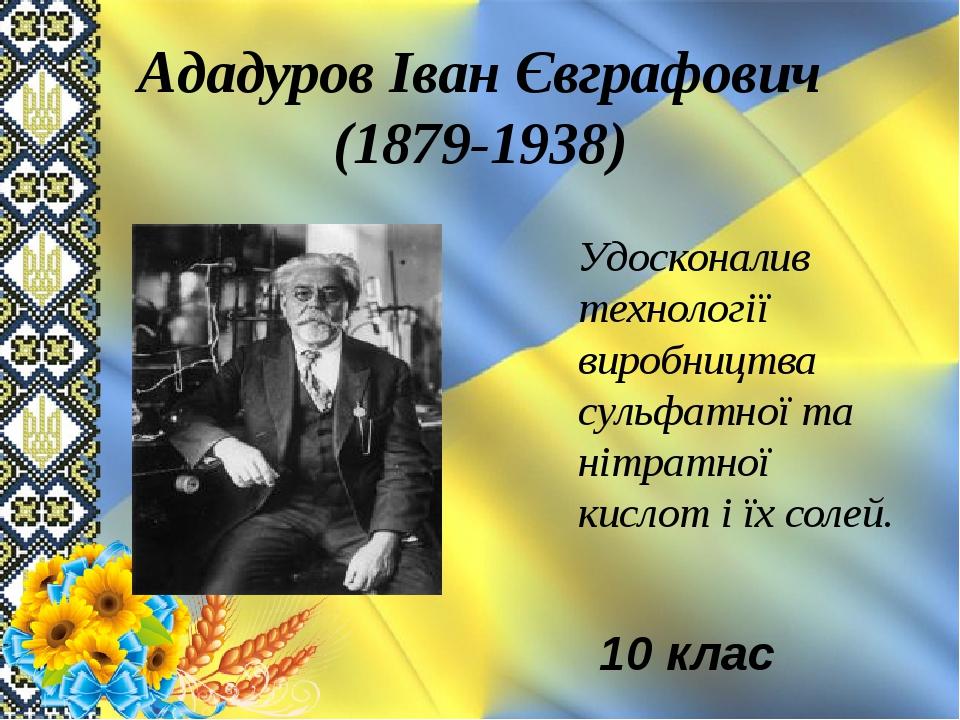 Ададуров Іван Євграфович (1879-1938) Удосконалив технології виробництва сульф...