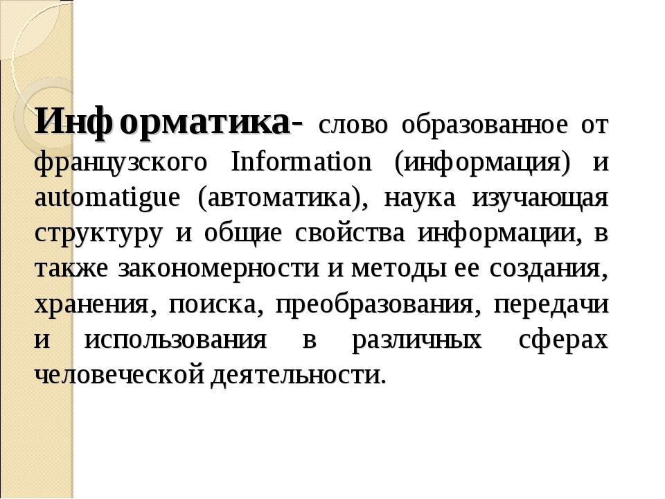 Информатика- слово образованное от французского Information (информация) и au...