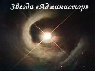 Звезда «Администор»