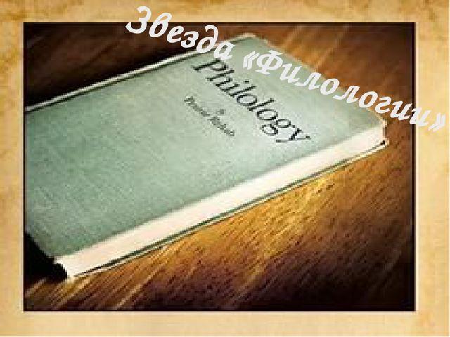 Звезда «Филологии»