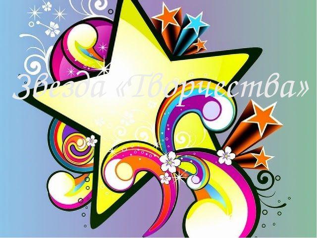 Звезда «Творчества»
