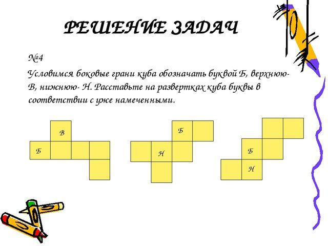 РЕШЕНИЕ ЗАДАЧ № 4 Условимся боковые грани куба обозначать буквой Б, верхнюю-...