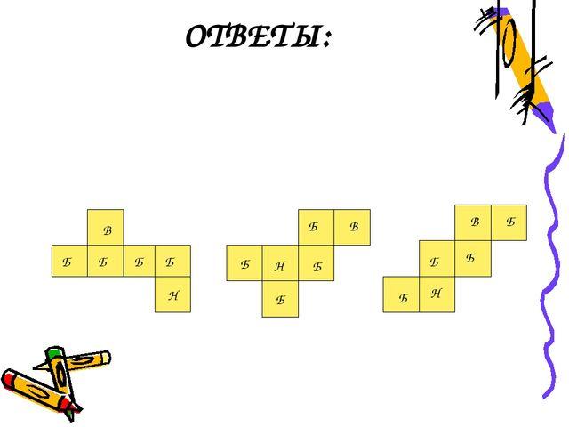 ОТВЕТЫ: Н Б Б Б Б Б Н Н В В Б Б Б Б Б Б В Б