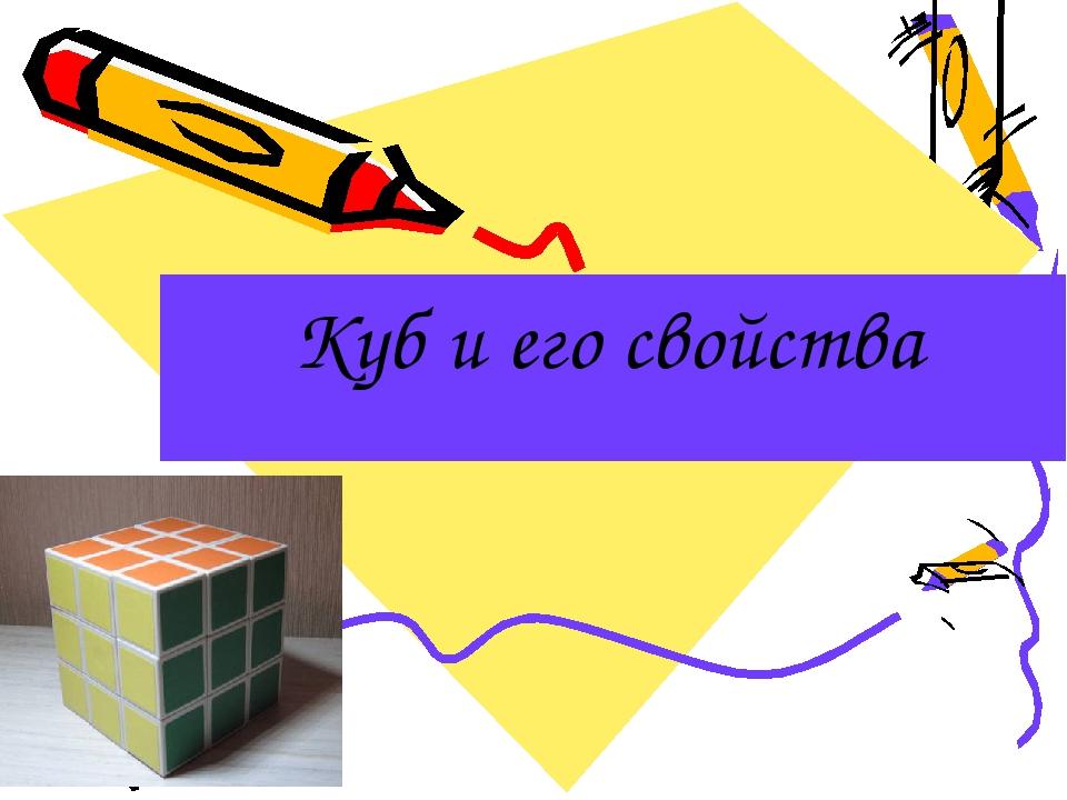 Куб и его свойства