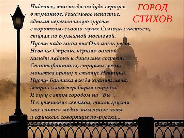 Картинки город стихов