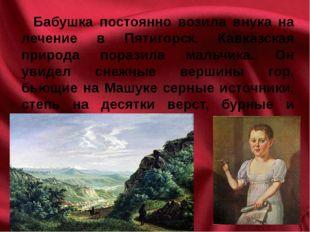 Бабушка постоянно возила внука на лечение в Пятигорск. Кавказская природа пор
