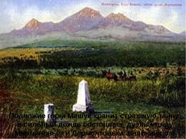 . Подножие горы Машук хранит страшную тайну: в сильный дождь состоялась дуэль...