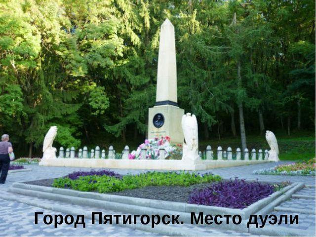 Город Пятигорск. Место дуэли