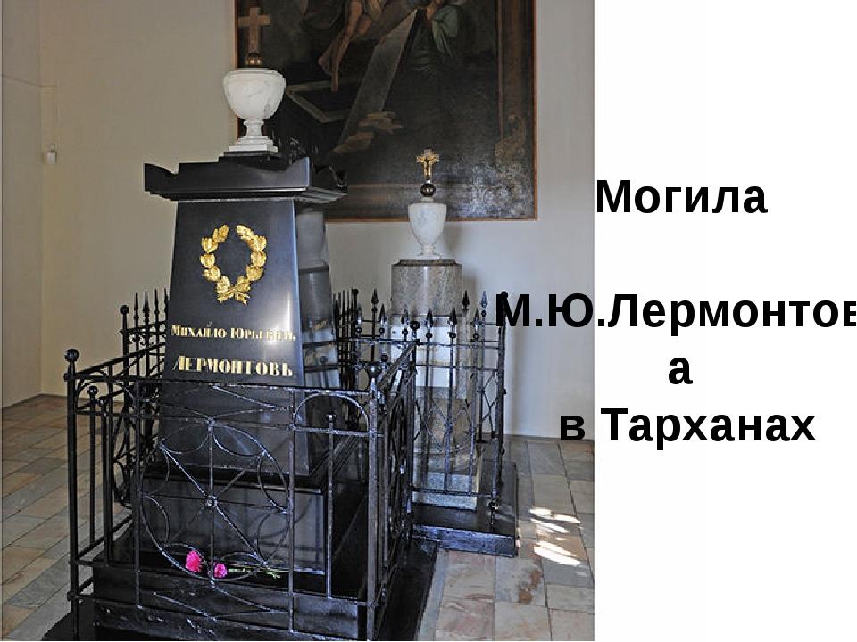 Могила М.Ю.Лермонтова в Тарханах