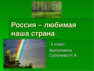 Россия – любимая наша страна 4 класс Выполнила Субочева Н.А.