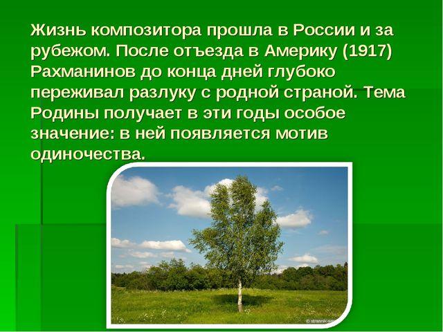 Жизнь композитора прошла в России и за рубежом. После отъезда в Америку (1917...