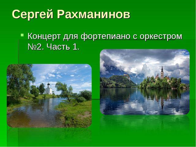 Сергей Рахманинов Концерт для фортепиано с оркестром №2. Часть 1.