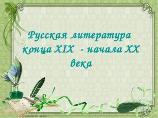 Русская литература конца XIX - начала XX века