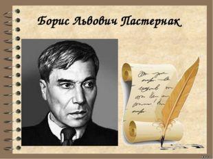 Борис Львович Пастернак