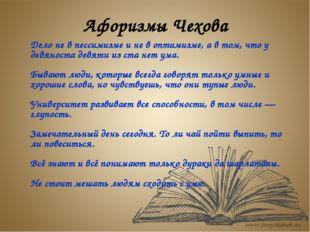 Афоризмы Чехова Дело не в пессимизме и не в оптимизме, а в том, что у девяно