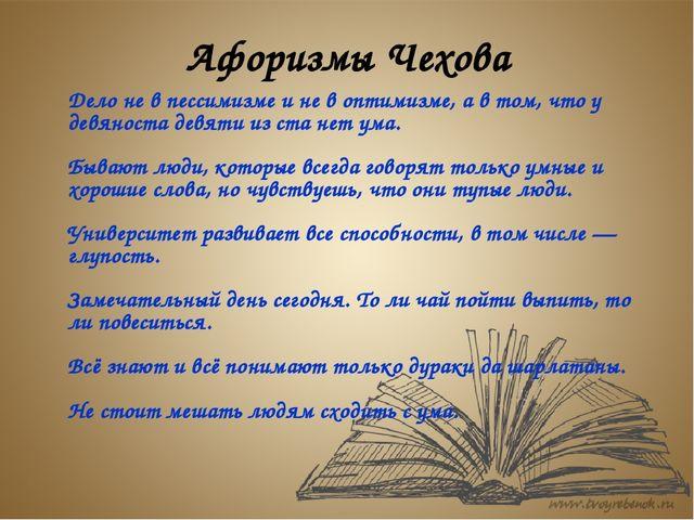 Афоризмы Чехова Дело не в пессимизме и не в оптимизме, а в том, что у девяно...