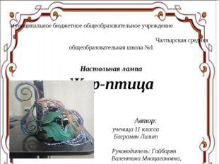 Муниципальное бюджетное общеобразовательное учреждение Чалтырская средняя об