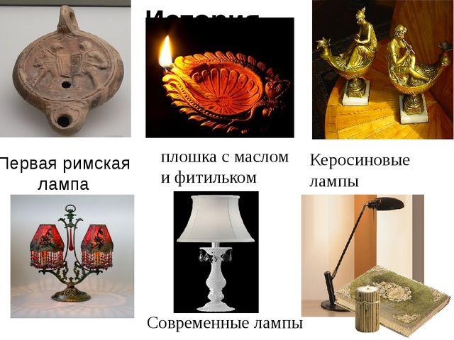 История Первая римская лампа плошка с маслом и фитильком Современные лампы Ке...
