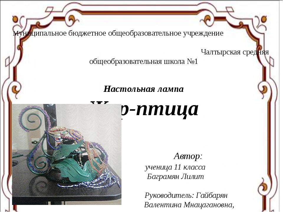 Муниципальное бюджетное общеобразовательное учреждение Чалтырская средняя об...