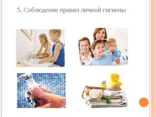 5. Соблюдение правил личной гигиены