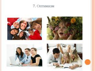 7. Оптимизм