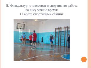 II. Физкультурно-массовая и спортивная работа во внеурочное время: 1.Работа с