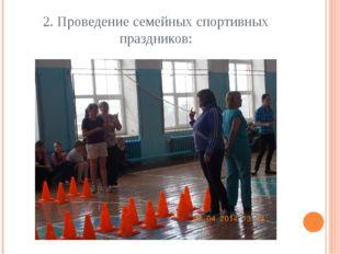 2. Проведение семейных спортивных праздников: