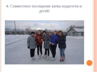 4. Совместное посещение катка педагогов и детей: