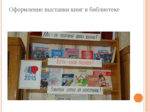 Оформление выставки книг в библиотеке