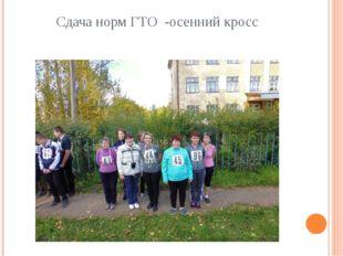Сдача норм ГТО -осенний кросс