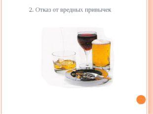 2. Отказ от вредных привычек