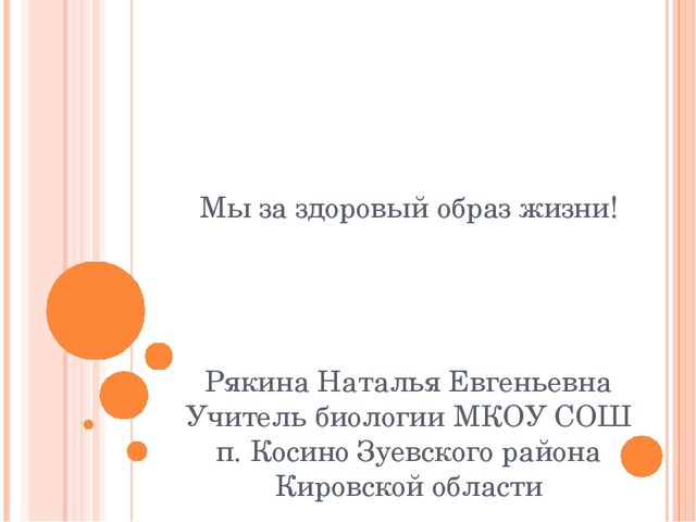Мы за здоровый образ жизни! Рякина Наталья Евгеньевна Учитель биологии МКОУ С...