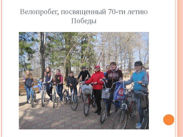 Велопробег, посвященный 70-ти летию Победы