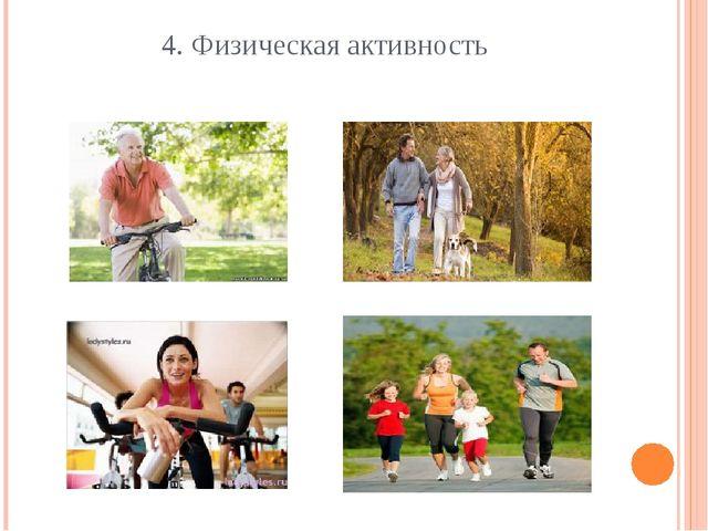 4. Физическая активность