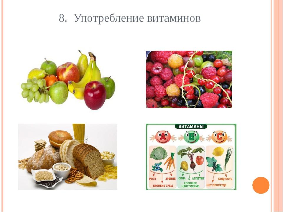 8. Употребление витаминов