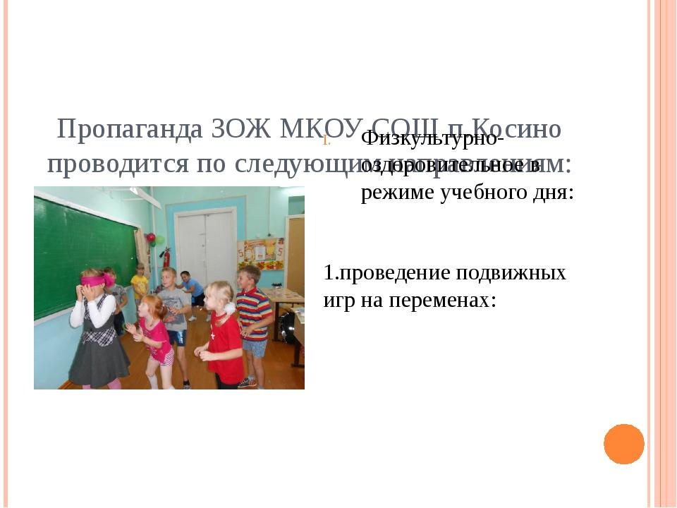 Пропаганда ЗОЖ МКОУ СОШ п.Косино проводится по следующим направлениям: Физку...