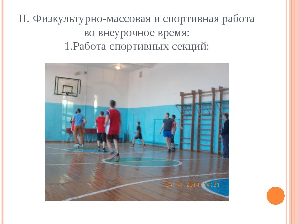II. Физкультурно-массовая и спортивная работа во внеурочное время: 1.Работа с...