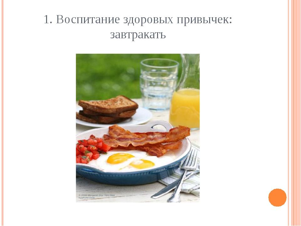 1. Воспитание здоровых привычек: завтракать