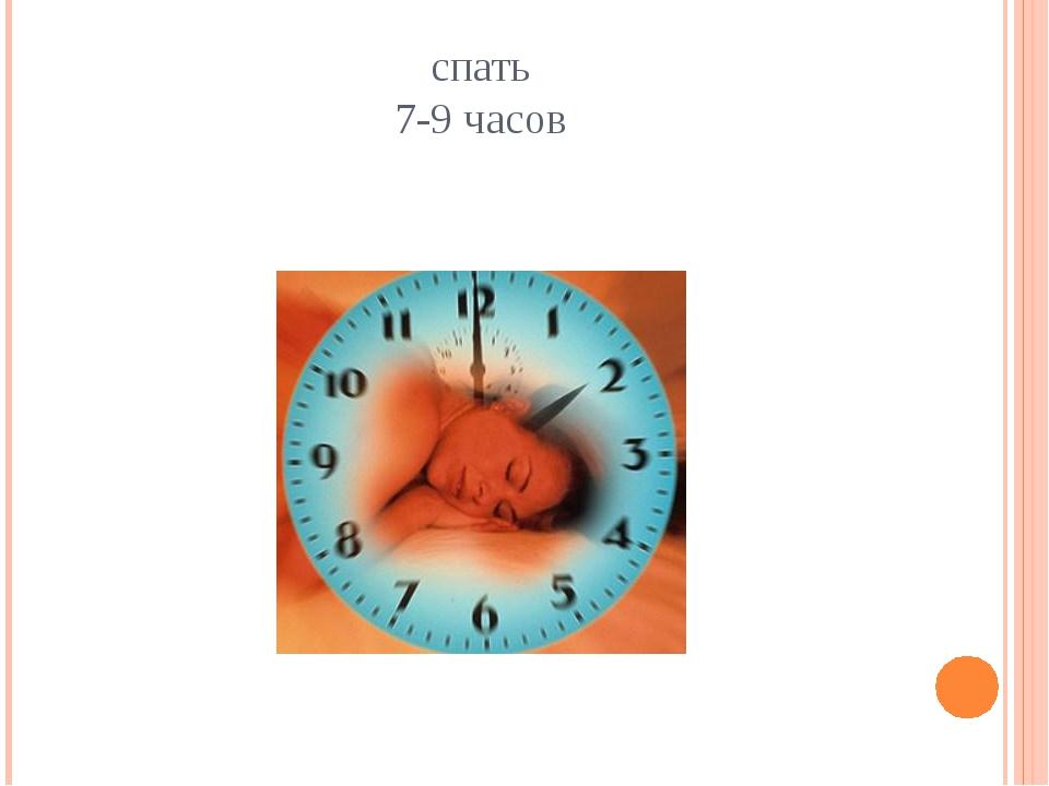 спать 7-9 часов