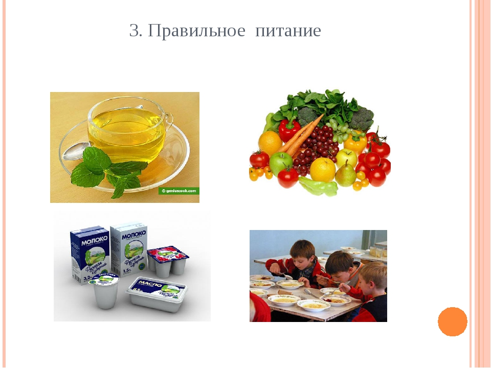 3. Правильное питание