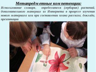 Использование словаря, определителя (гербария) растений, дополнительного мате