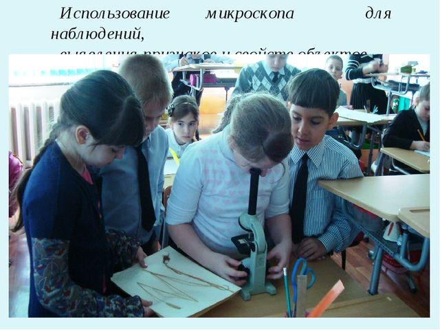 Использование микроскопа для наблюдений, выявления признаков и свойств объектов