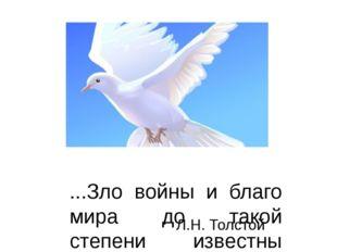 ...Зло войны и благо мира до такой степени известны людям, что с тех пор, как