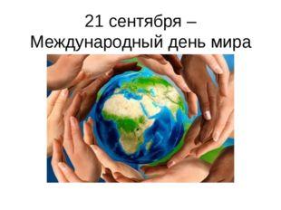 21 сентября – Международный день мира
